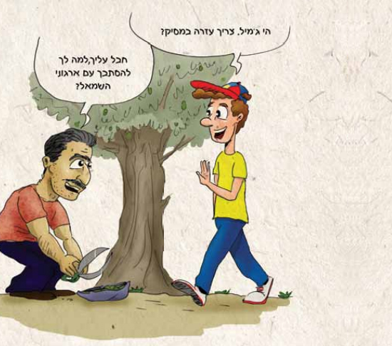 'Hey Jamil, need help with the olive harvest?' - 'Don't bother, why get in trouble with the left-wing organizations? (Illustration: Shlomi Charka)