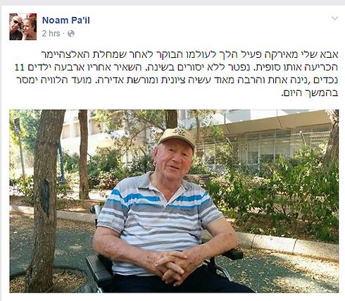 בנו נועם מודיע על הפטירה (צילום: מתוך פייסבוק) (צילום: מתוך פייסבוק)