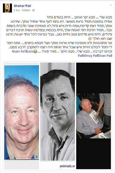 נכדתו של פעיל נפרדת (צילום: מתוך פייסבוק) (צילום: מתוך פייסבוק)
