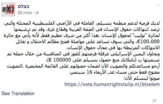 """פונים לקהל התומכים (צילום מסך, עמוד הפייסבוק של """"בצלם"""") (צילום מסך, עמוד הפייסבוק של"""