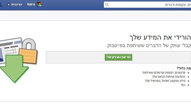 עוד כמה כפתורים חשובים שפייסבוק פיתחו (צילום מסך) (צילום מסך)