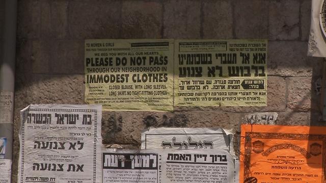 הסוף לשלטי הצניעות בירושלים? (צילום: אלי מנדלבאום)