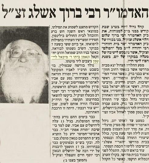 """ידיעה שפורסמה בעיתון """"המודיע"""" לאחר פטירתו של הרב ברוך שלום אשלג (צילום מסך, מתוך עיתון המודיע)"""
