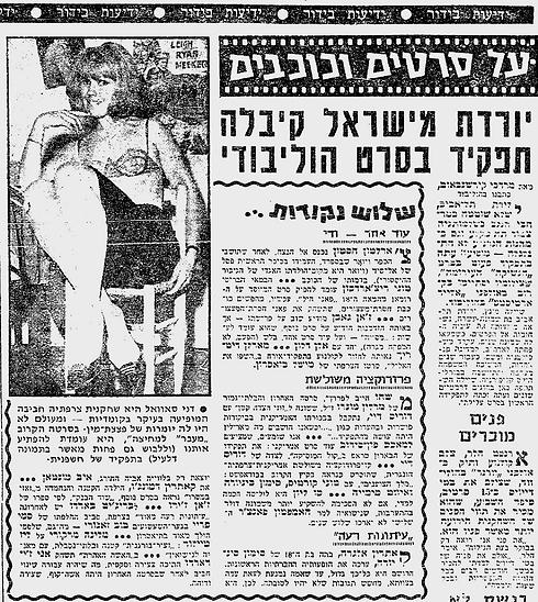 """כתבה של מוטי קירשנבאום ב""""דיעות אחרונות"""", ינואר 1964  ()"""