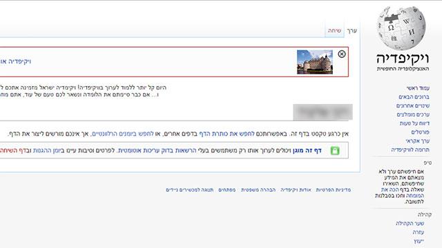דף הוויקיפדיה שנמחק מהרשת ()