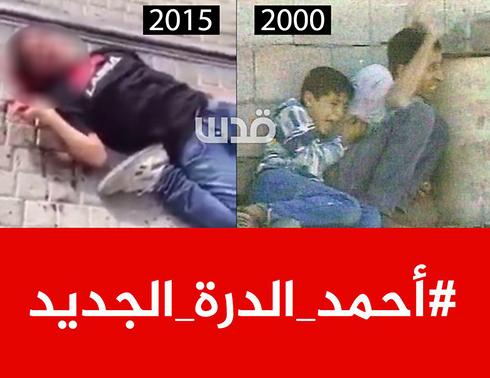 """השוואה בין 2000 ל-2015: """"מוחמד א-דורה החדש"""" ()"""