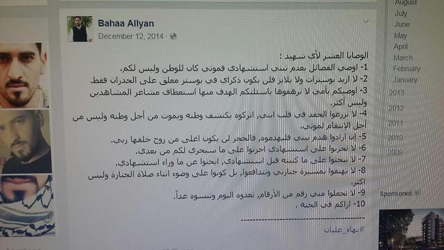 הפוסט של המחבל מארמון הנציב (צילום: מתוך פייסבוק) (צילום: מתוך פייסבוק)