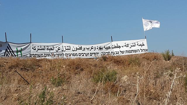 אוהל ההידברות שאנשי גבעת חביבה הקימו בואדי ערה (צילום: zoomout הפקות) (צילום: zoomout הפקות)