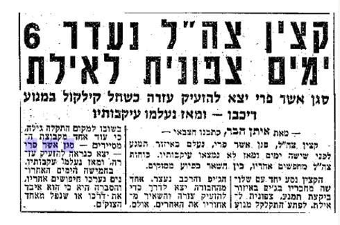 תחילת מאי 1978: כמעט שבוע של חיפושים ()