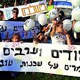 הפגנת השלום צילום: ניר רובין סירקין