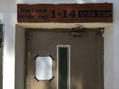הכניסה לרכבל הצפוני. לאמיצים (צילום: איתי סיקולסקי)