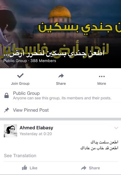 """Facebook post inciting to """"stab a soldier to free the land"""""""