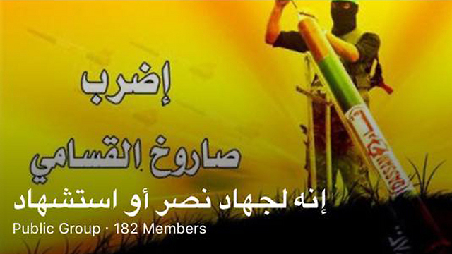 Facebook page called 'Hit them with Qassam rocket'