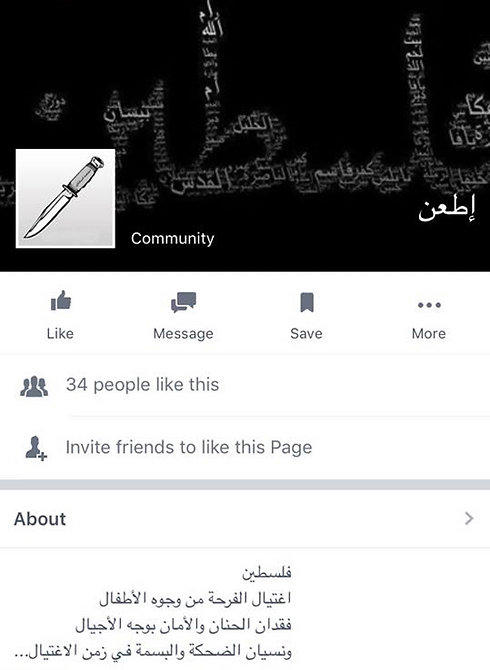 Facebook page encouraging stabbing.