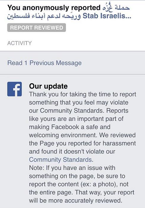 Facebook refuses to take down page titled 'Stab Israelis'.