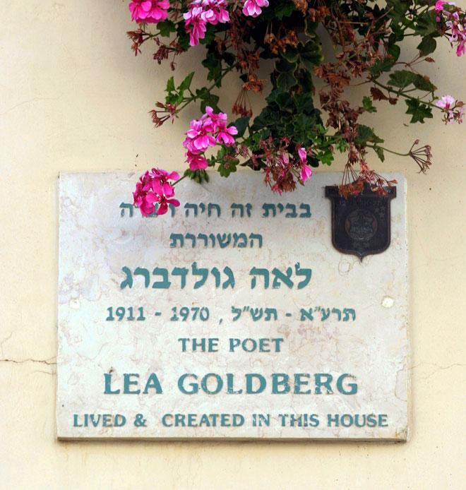 השלט המתנוסס בבניין בו גרה גולדברג ברחוב ארנון בתל אביב (צילום: צביקה טישלר)