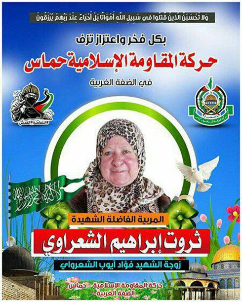 כרוז חמאס המפאר את הסבתא המחבלת ()
