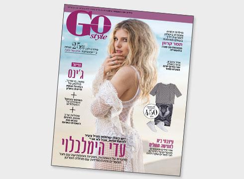 על שער מגזין GOstyle (צילום: אלכס ליפקין)