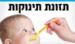 תזונת תינוקות