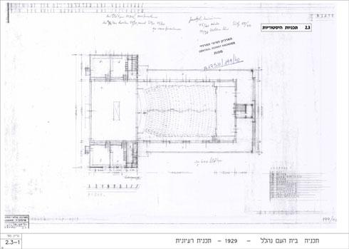 התוכנית המקורית של הבניין מ-1929 (באדיבות ארכיון מושב נהלל)