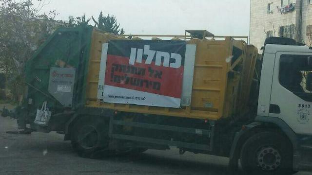 משאיות הזבל גויסו למערכה נגד האוצר ()