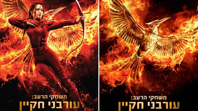 מימין: הכרזה שנתלתה בירושלים ובבני ברק