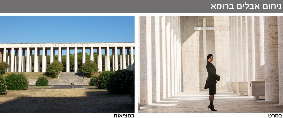 בונד מגיע להלוויה בבית קברות בבירת איטליה (מימין), שלמעשה הוא מוזיאון לתרבות רומית (משמאל) (צילום: ימין- מתוך הסרט, שמאל- Blackcat, cc)