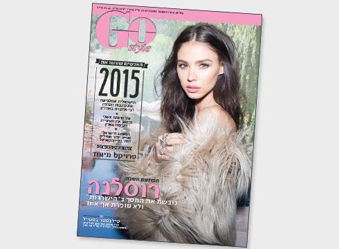 על שער מגזין GOstyle (צילום: אלון שפרנסקי)