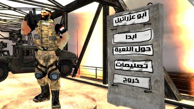 Illustration of 'Iraq's Rambo'