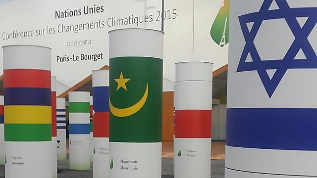 דגל ישראל בוועידת האקלים בפריז (צילום: איילת רוזן, המשרד להגנת הסביבה) (צילום: איילת רוזן, המשרד להגנת הסביבה)