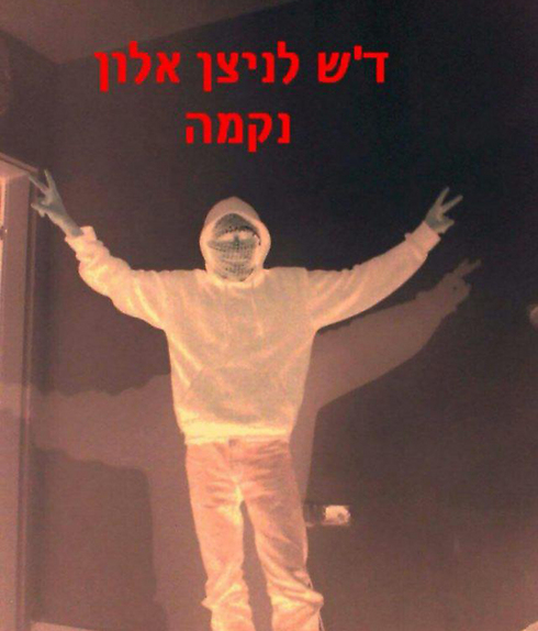 Facebook post of hilltop youth with message to former GOC Central Command Maj.-Gen. Nitzan Alon: 'revenge'