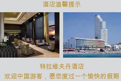 """מלון """"דן"""" בתל אביב מחכה לאורחים הסינים"""