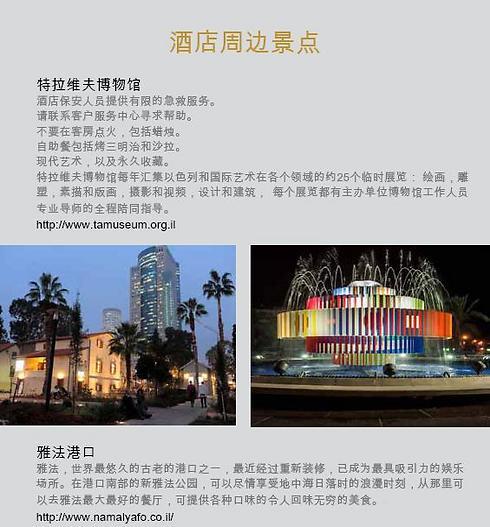 מדריכים בסינית הממתינים לאורחי בתי המלון בחדרים ()
