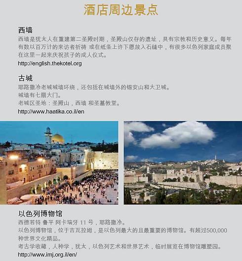 ויש גם מידע לתיירים על ירושלים