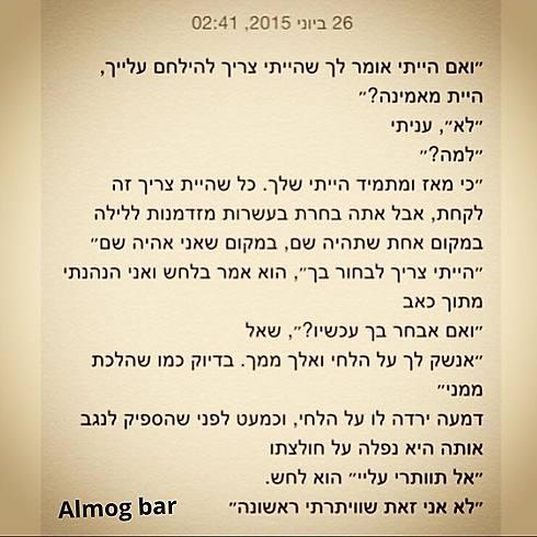 (צילום: מתוך דף הפייסבוק של אלמוג בר) (צילום: מתוך דף הפייסבוק של אלמוג בר)