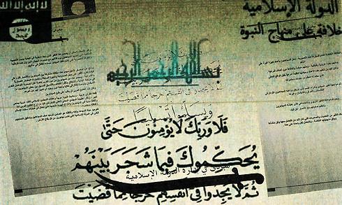 """אחד המסמכים שהגיעו לידי העיתון הבריטי """"גרדיאן"""" ()"""