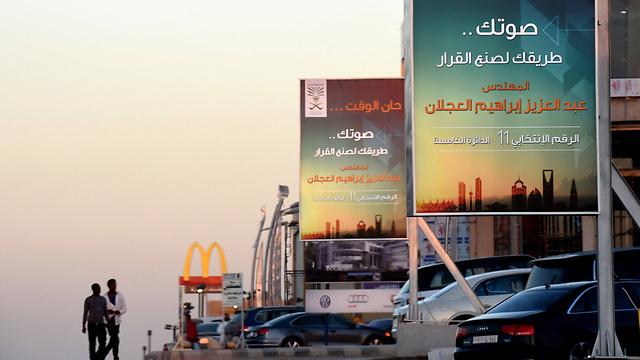 """כרזות לפני הבחירות המקומיות בסעודיה. הנשים הצביעו לראשונה, אבל הנסיך מודה: """"יש זכויות מוסלמיות שהן עדיין לא קיבלו"""" (צילום: AFP)"""