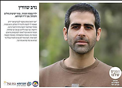 Nadav Schwartz, one of the participants in the 'Our Faces' project