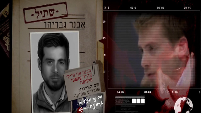 A still from the Im Tirtzu video accusing Gvaryahu of being a foreign 'plant'