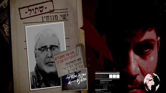 Im Tirtzu's video against Breaking the Silence. A discourse based entirely on propaganda