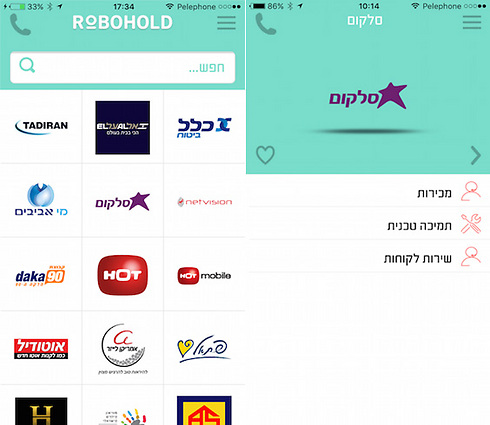 Robohold (צילום: GSM Israel)