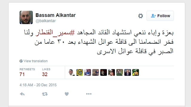 Kuntar's brother Bassam confirms Samir's death on Twitter.