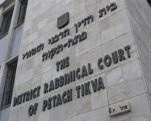 The rabbinical court in Petah Tikva (Photo: Gil Lerner)