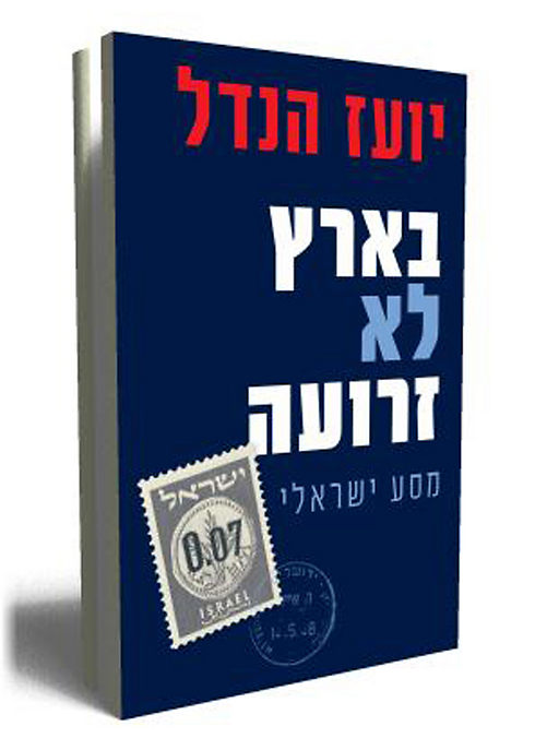 Yoaz Hendel's new book. The mark of a new liberal right in Israel?