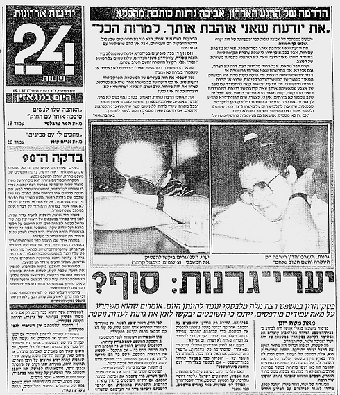 """1987: גזר הדין  (צילום: ארכיון """"ידיעות אחרונות"""") (צילום: ארכיון"""