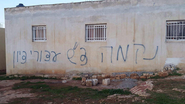 'Price tag' graffiti the defendants spray-painted on a home of a Palestinian family