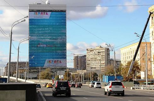שילוט חוצות במוסקבה עם לוגו הקמפיין (צילום: באדיבות משרד התיירות)