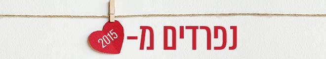 עיצוב: מיכל וולבה