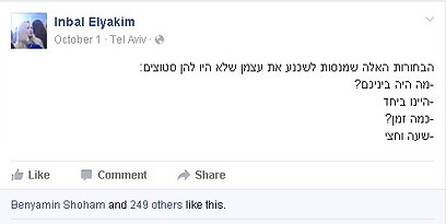 (צילום: Facebook) (צילום: Facebook)