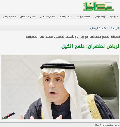 """""""הגיעו מים עד נפש"""". כותרת בעיתון הסעודי """"אל-עוכאז"""" ()"""
